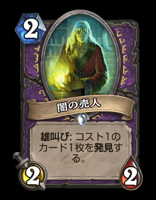 闇の売人.png