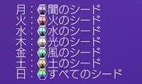 曜日別シード.jpg