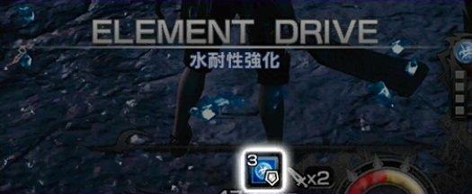 エレメントドライブ5.jpg