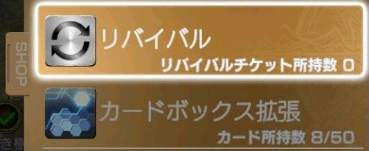 リバイバルカード1.jpg