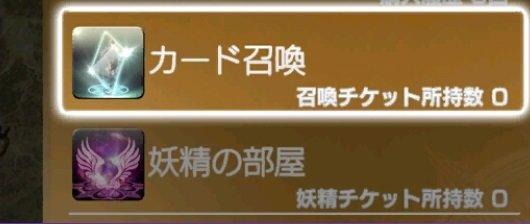 カード召喚.jpg
