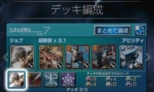 上級ジョブと武器選択1.jpg