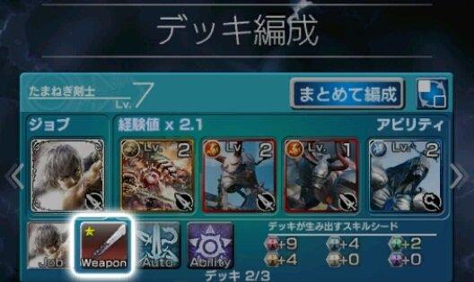 上級ジョブと武器選択2.jpg