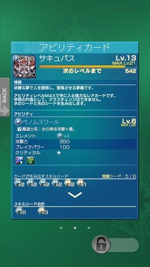 アビリティカード3.jpg