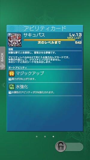 アビリティカード4.jpg