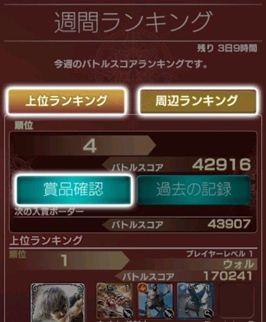 週間ランク2.jpg