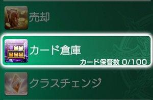カード倉庫1.jpg