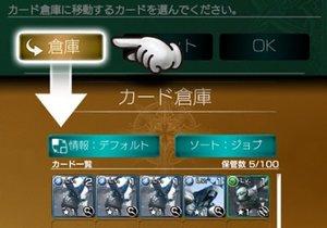カード倉庫3.jpg