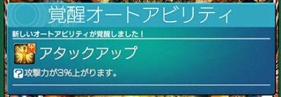 覚醒オートアビ3.jpg