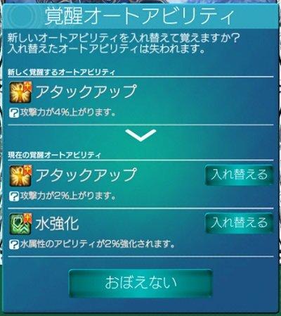 覚醒オートアビ4.jpg