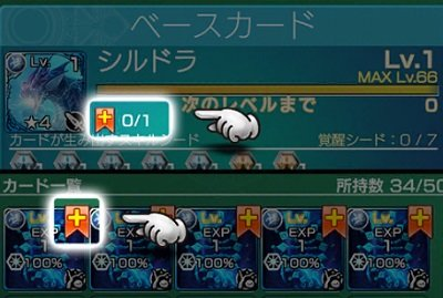 覚醒オートアビ5.jpg