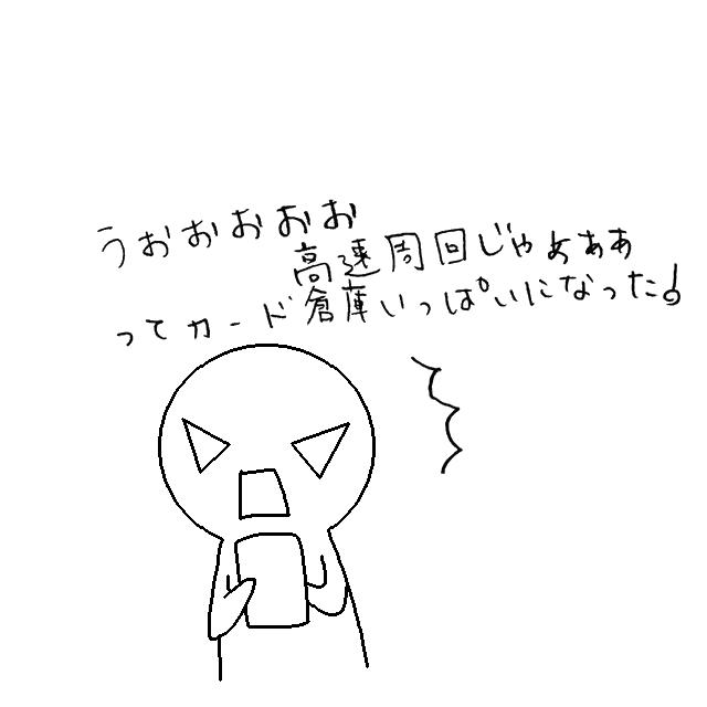 あるある4.png