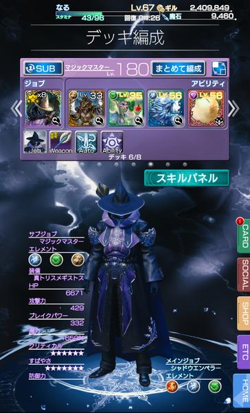 マジックマスター.png