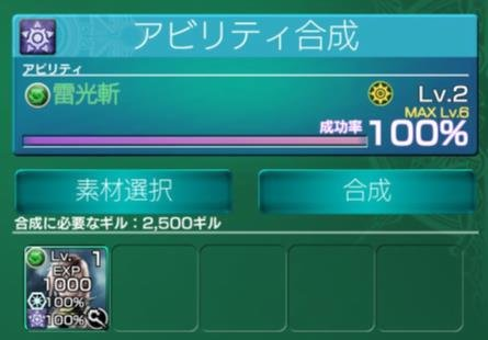 1→2合成