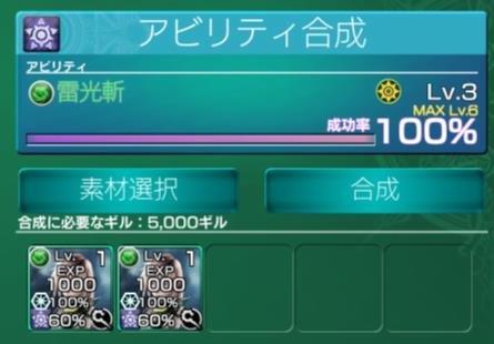 2→3合成