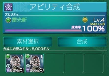 3→4合成