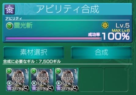 4→5合成