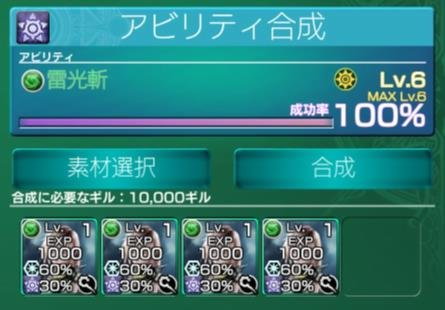5→6合成