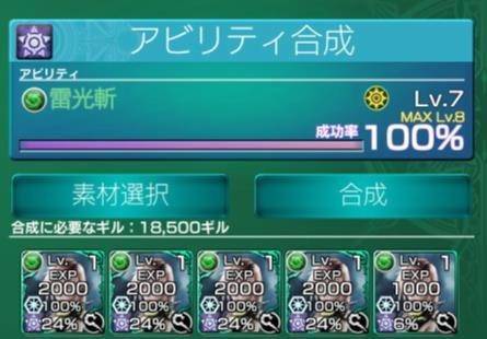 6→7合成
