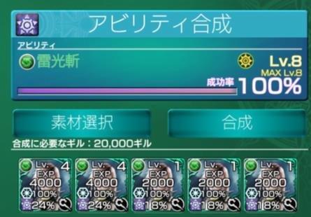 7→8合成