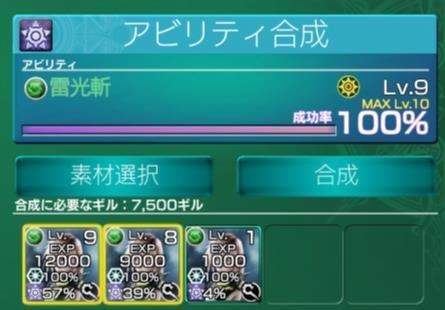 8→9合成