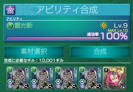 8→9合成★5モグあり