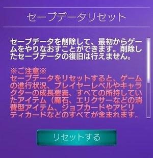 セーブリセット2.jpg