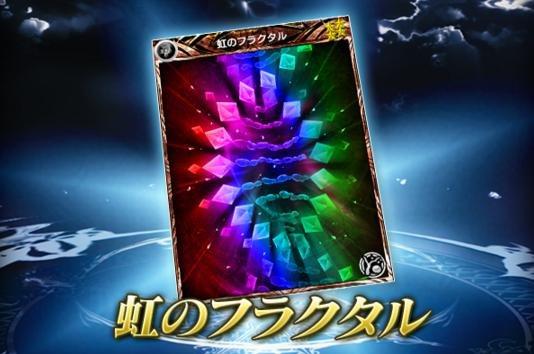 虹フラクタル.jpg