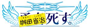 logo_masudashoji