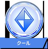 element_cool_l