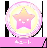 element_cute_l