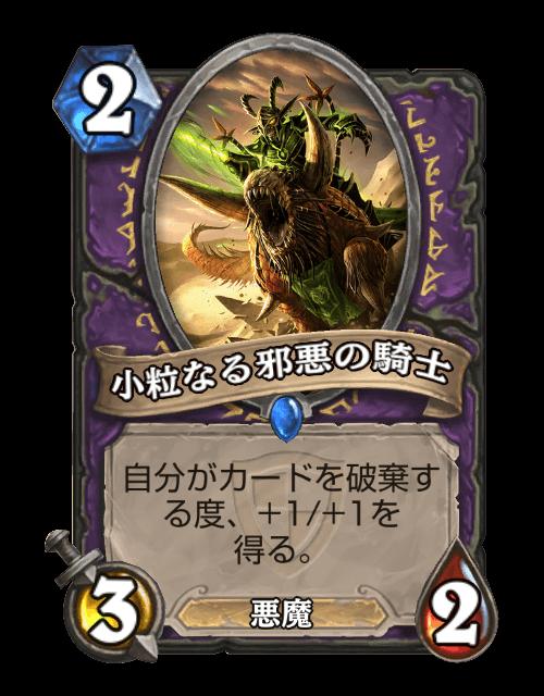 小粒なる邪悪の騎士.png