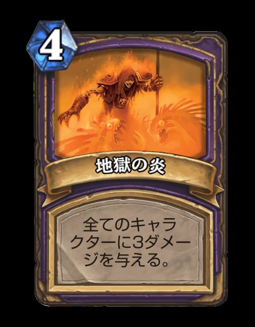 地獄の炎.png