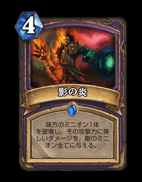 影の炎.png