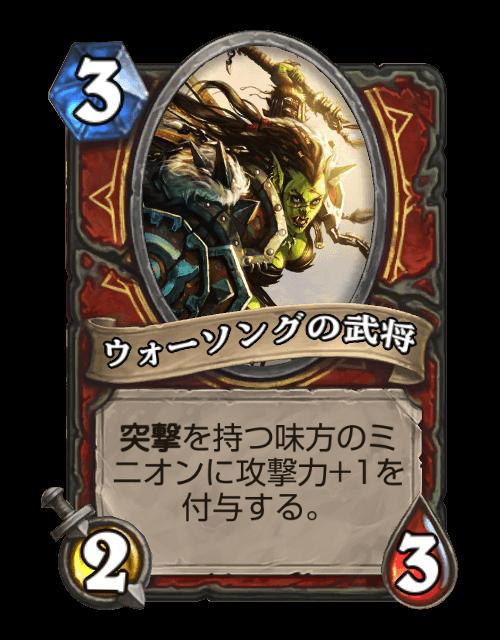 ウォーソングの武将.png