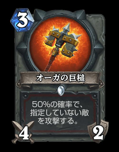 オーガの巨槌