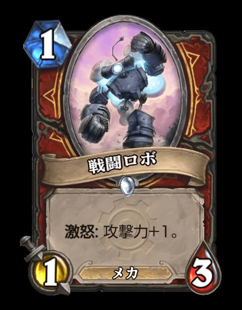 戦闘ロボ.png