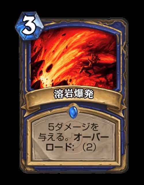 溶岩爆発.png