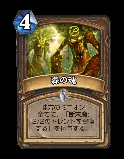 森の魂.png