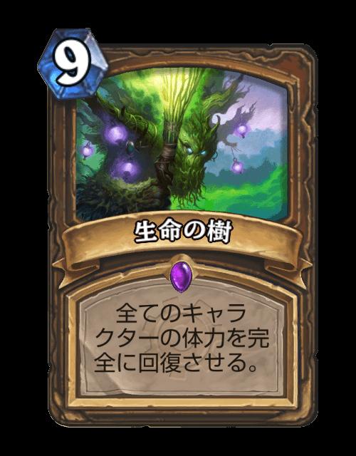 生命の樹.png