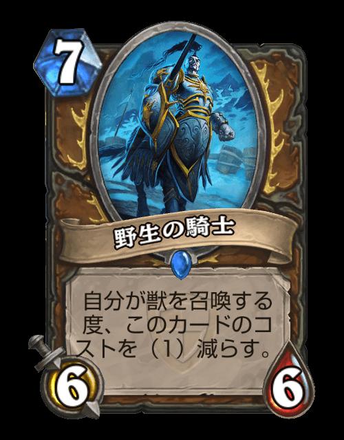 野生の騎士