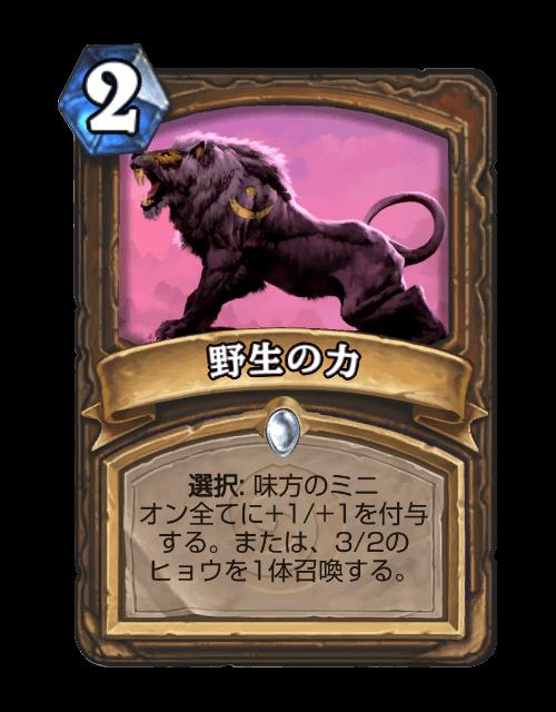 野生の力.png