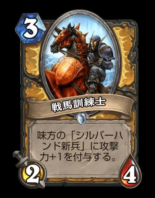戦馬訓練士.png
