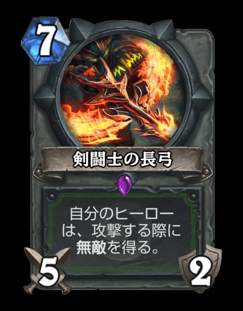 剣闘士の長弓.png