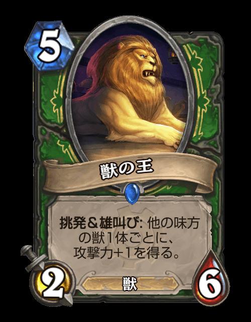 獣の王.png