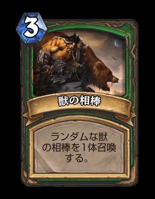 獣の相棒.png