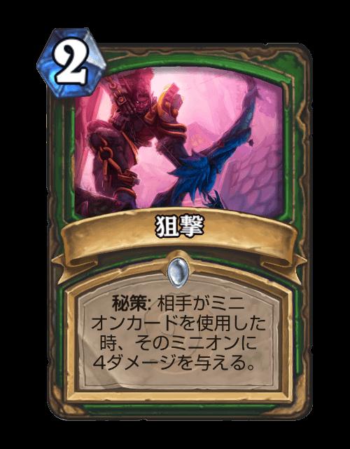 狙撃.png