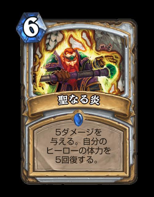 聖なる炎.png