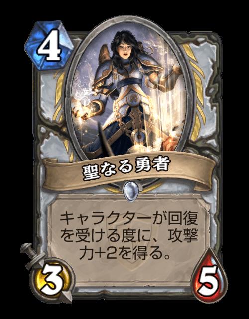 聖なる勇者.png