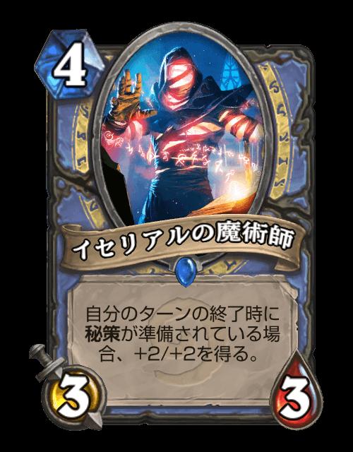 イセリアルの魔術師